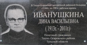 Памятная доска, установленная в честь Иванушкиной Д.В.