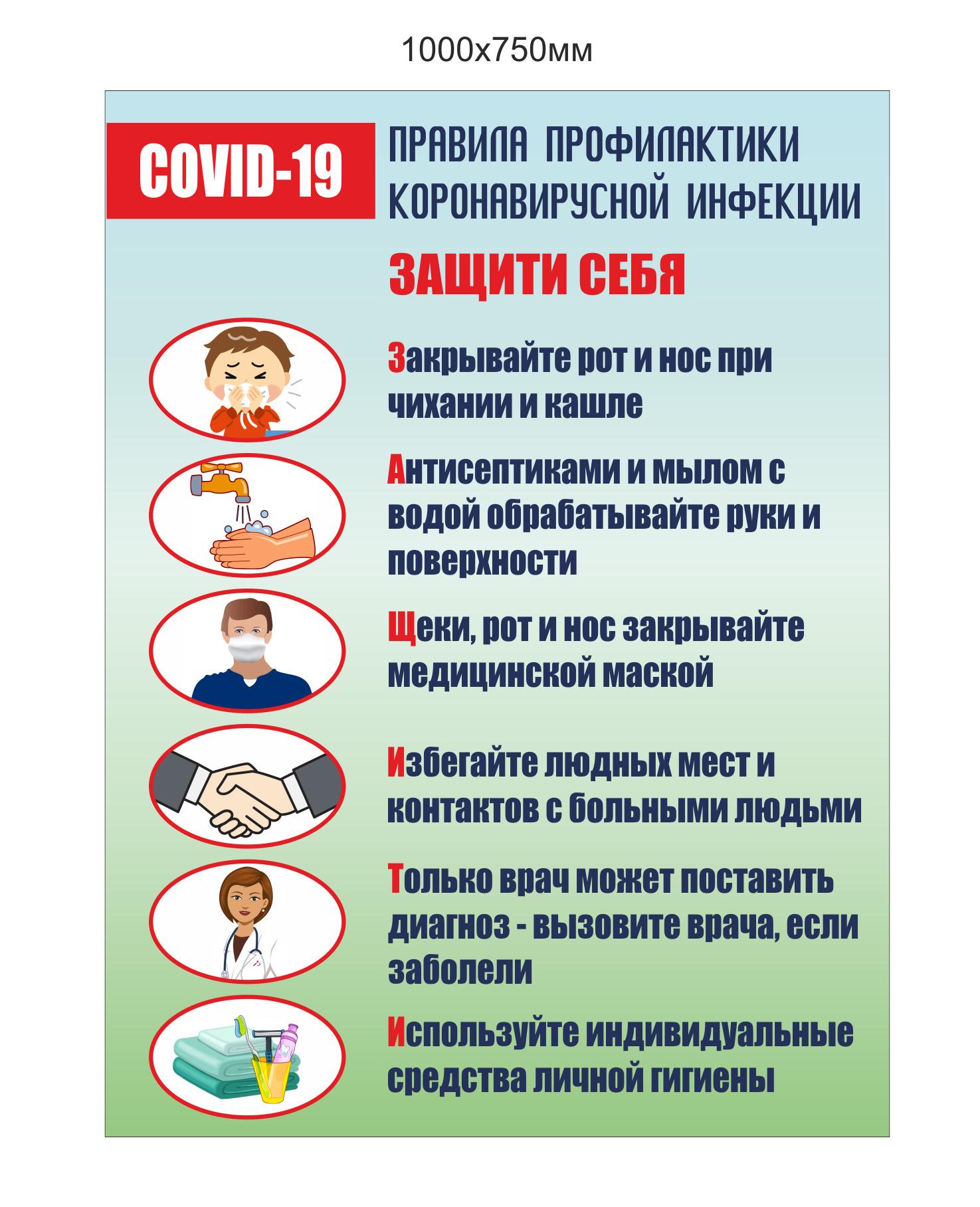 Правила профилактики коронавирусной инфекции!